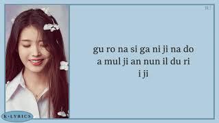 IU (아이유) - My sea (Easy Lyrics)