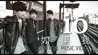 io - 如果我 (IF I) OFFICIAL MUSIC VIDEO HD