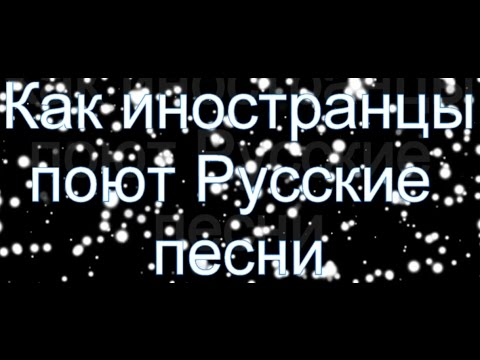 Иностранцы слушают русскую музыку(кизару, bumble beezy, рем дигга.
