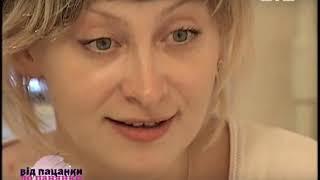 От пацанки до панянки 1 сезон 2 серия