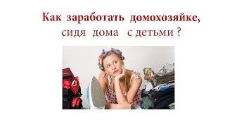 Как заработать домохозяйке сидя дома с детьми | Заработок на торгах по банкротству [АТБ]