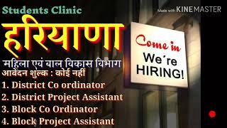 Mahila Baal Vikash vibhag Recruitment 2019,
