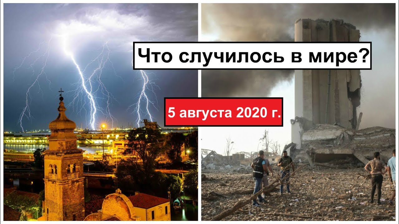 Все Катаклизмы за день 5 августа 2020 в мире | cataclysms of the day | Дрожь Земли