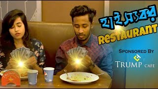 হাইস্যকর Restaurant | Dhaka Guyz | Bangla New Funny Video | Haissokor Restaurant