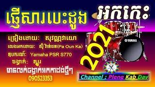 ផ្ញើសារបេះដូង អកកេះ 2021 ទើបថតបទអកកាដង់អកកេសពិរោះ new Khmer record orkadong song Yamaha keyboard PSR