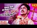 Heart Touching Rakshi Song 2017 By Kumar Bapi II Suresh Panda II Tutu II Exclussive