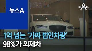 1억 넘는 '가짜 법인차량'…98%가 외제차   뉴스A