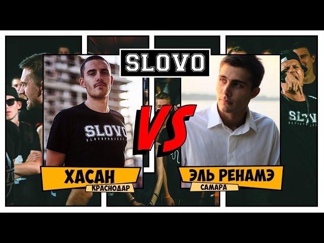 SLOVO V: SLOVOFEST | Хасан vs. Эль Ренамэ