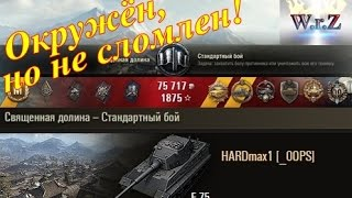 E 75 Окружён, но не сломлен! Священная долина World of Tanks 0.9.15.1