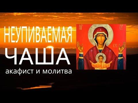 Неупиваемая чаша икона от чего помогает - Православные