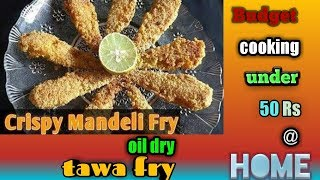 MANDLI TAWA FRY!!@ home under 50 Rs!! Budged cooking!!