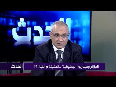 """الجزائر وسيناريو """"الجملوكية"""" ..الحقيقة و الخيال ؟!"""