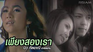 เพียงสองเรา : บิว กัลยาณี อาร์ สยาม [Official MV]