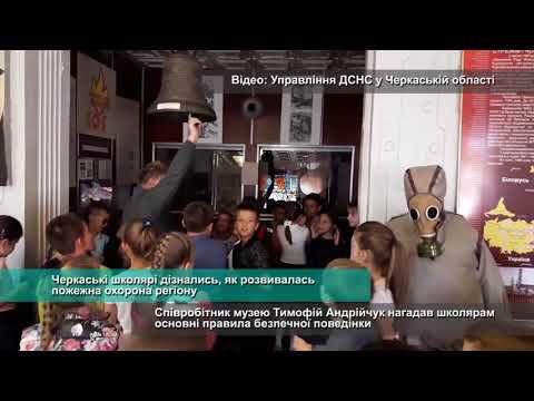 Телеканал АНТЕНА: Черкаські школярі дізнались, як розвивалась пожежна охорона регіону