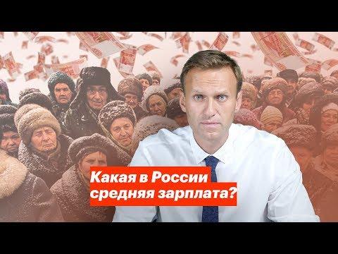 Какая в России