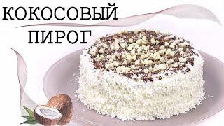 ПП КОКОСОВЫЙ пирог // ПП и ЗОЖ