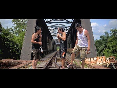 電影《半條KL人 2》Ka Lumpurian 2 1080HD (完整字幕版)