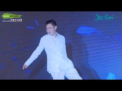My Love Andy Lau 劉德華 World Tour - Hong Kong 2018 記者會全程 (高清字幕版)