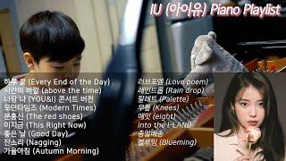 (22곡) IU (아이유) 인기곡 피아노 모음 | 1시간 연속재생 | Study & Relax with IU
