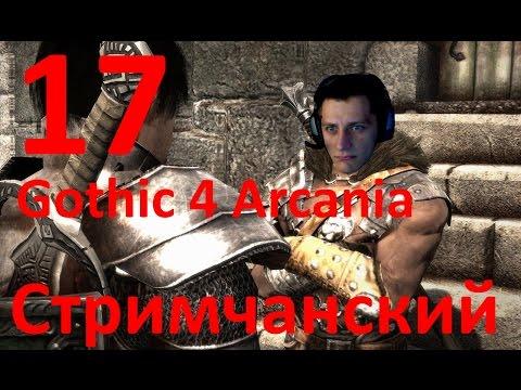 Виги - Gothic 4 Arcania (17) Стримчанский