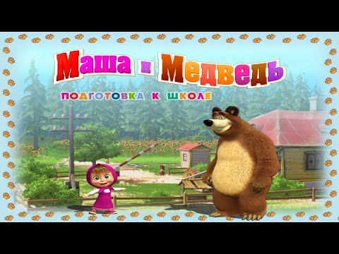 Маша и Медведь. Подготовка к школе.