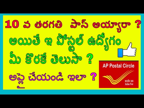 india Post Postal Circle Recruitment 2017 AP Post Gramin Dak Sevaks