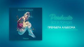 Юля Паршута - Все в порядке (Тизер альбома)