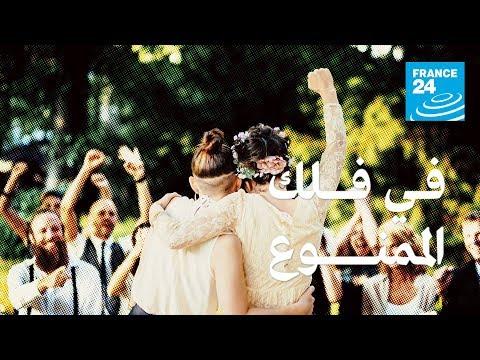 زواج المثليين: زغاريد مـسـتفزة؟  - 11:55-2019 / 10 / 8