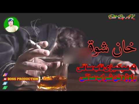 Download Khan Showqi New Pashto Song 2020 نہ میکیژی تاب ساقی راوڑہ نن شراب ساقی Boss 312