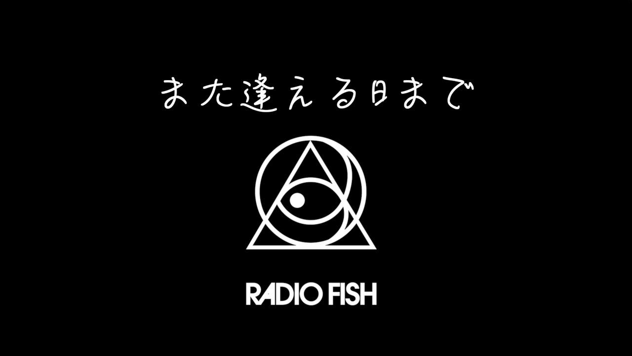 【MV】また逢える日まで / RADIO FISH