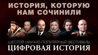 """Шестой фестиваль """"Цифровая История"""", день второй"""