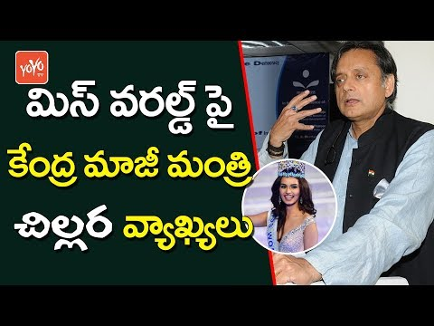 Congress Former Union Minister Shashi Tharoor Controversial Comments on Miss World Manushi | YOYO TV