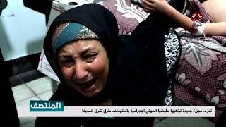 #تعز .. مجزرة جديدة ترتكبها مليشيا الحوثي الإجرامية باستهداف منزل شرق المدينة| تقرير أمين دبوان