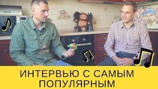 Новое интервью с популярным блогером. Как зарабатывать на Инстаграм.