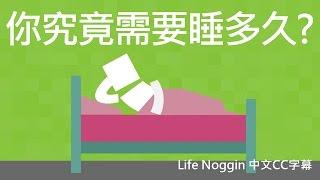 你究竟需要睡多久? (中文CC字幕) thumbnail