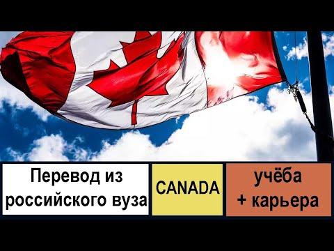 Перевод из российского ВУЗа в канадский
