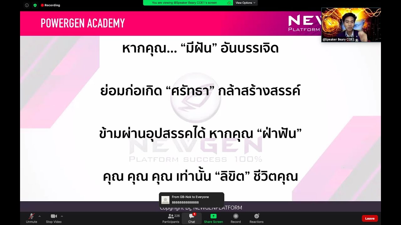 Why Dream map important for successful in Nuskin Business By หมี ธีร์รัฐ