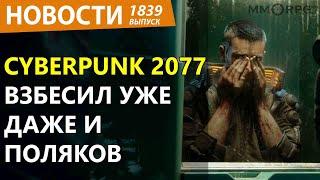 Cyberpunk 2077 потерял лидерство и взят под контроль властями. Новости