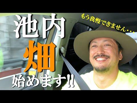 【池's farm#1】池内博之、YouTube始めます!!