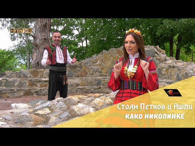 СТОЯН ПЕТКОВ и АШЛИ - Како Николинке / STOYAN PETKOV & ASHLEY - Kako Nikolinke