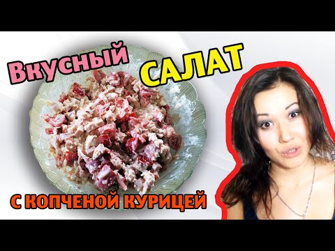 Рецепт Вкусный салат с копченой курицей, сыром и помидорами