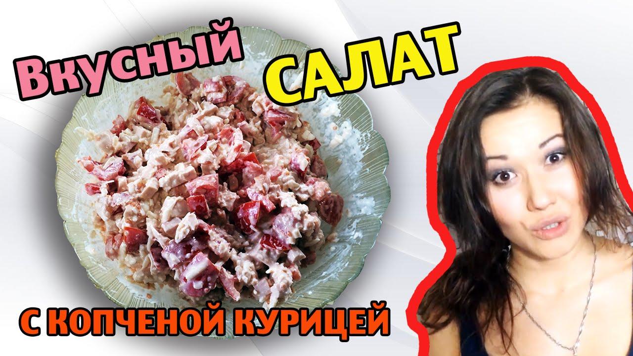 Вкусный салат с копченой курицей, сыром и помидорами ...