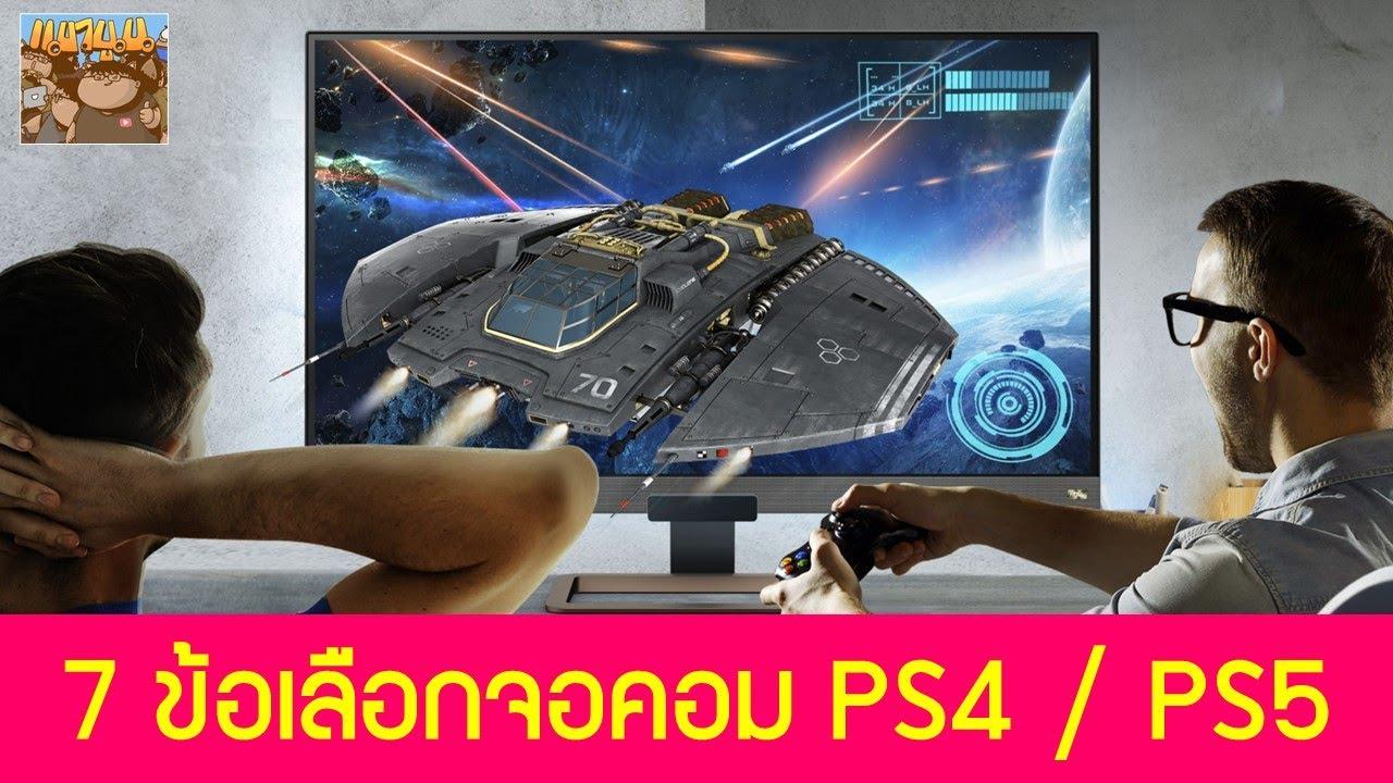 7 ข้อ เลือกซื้อจอคอมสำหรับเล่นเกม PS4 Slim Pro และ PS5