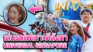 คู่จิ้นตะลุยสวนสนุก UNIVERSAL STUDIO SINGAPORE สนุกมาก!! Ep.1 | DEKLEN