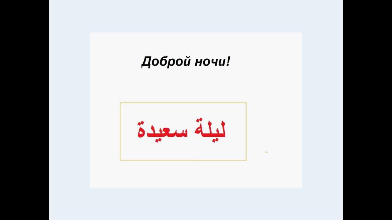 Знакомство С Арабским Языком