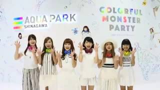 「COLORFUL  MONSTER  PARTY 」アクアパーク品川
