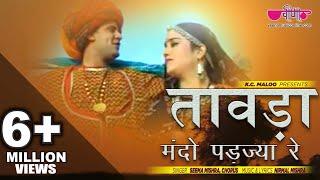 Tawada Mando Padjya Re | Superhit Marwadi Song | Hit Rajasthani Song | Veena Music