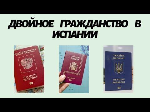 Как получить гражданство в испании для русских