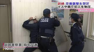 【HTBニュース】釧路 交番襲撃対応訓練