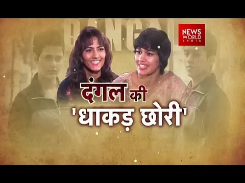 NWI Exclusive: Conversation with 'Dangal' Girls- Geeta & Babita Phogat